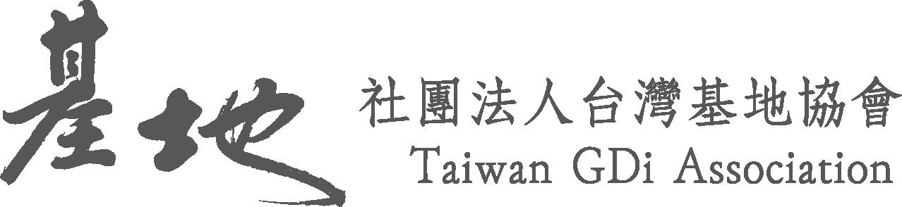 社團法人台灣基地協會