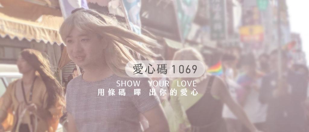 官網banner-愛心碼